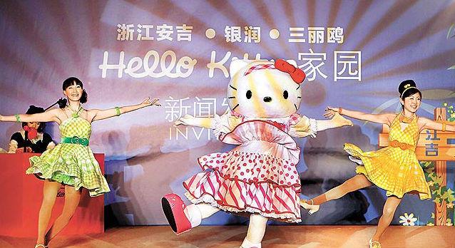 大陸浙江首座Hello Kitty主題樂園
