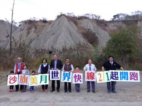 0130通傳-沙旗美月世界快線公車開跑 .jpg