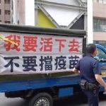 響應 『為保命而行動 全民揭竿起疫 』鳴按喇叭影響住戶安寧吃罰單